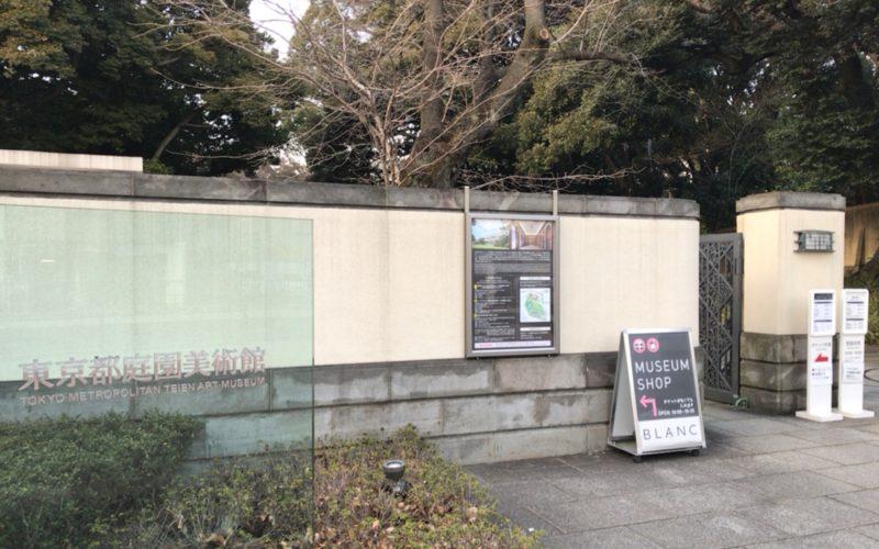 東京都庭園美術館の正門