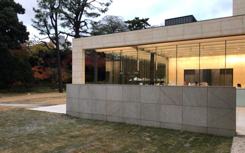 東京都庭園美術館新館の外観