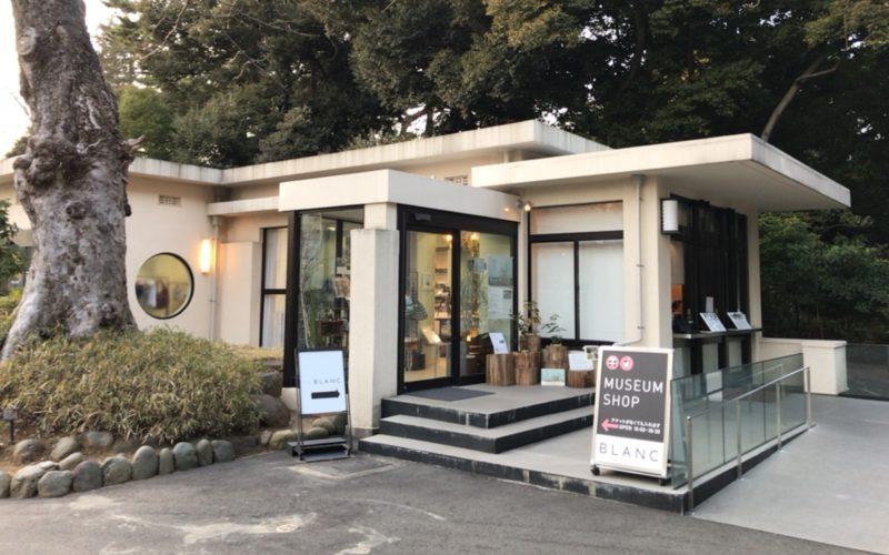 東京都庭園美術館のミュージアムショップ「ブラン」