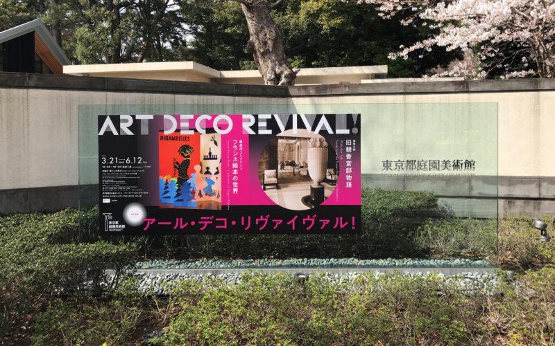 東京都庭園美術館の正門前に掲示していた「建物公開 旧朝香宮邸物語」と「鹿島茂コレクション フランス絵本の世界展」の看板