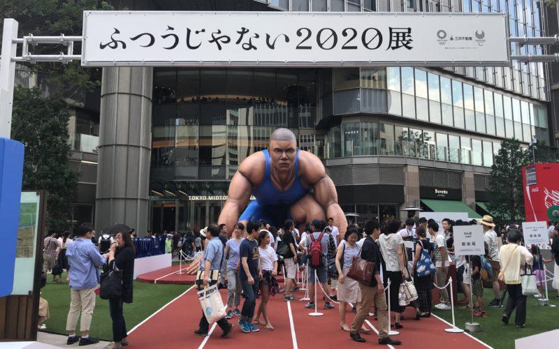 東京ミッドタウン日比谷で開催した「ふつうじゃない2020展 by 三井不動産」のエントランス