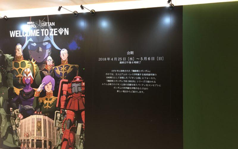 伊勢丹新宿本館7Fの催事場で開催した「機動戦士ガンダム×伊勢丹 ウェルカム トゥ ジオン」の会場入口