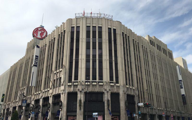 伊勢丹新宿本館の建物