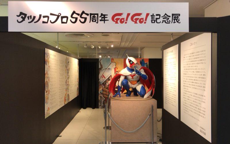 東武池袋8Fの催事場で開催したタツノコプロ55周年 GO!GO!記念展の会場入口