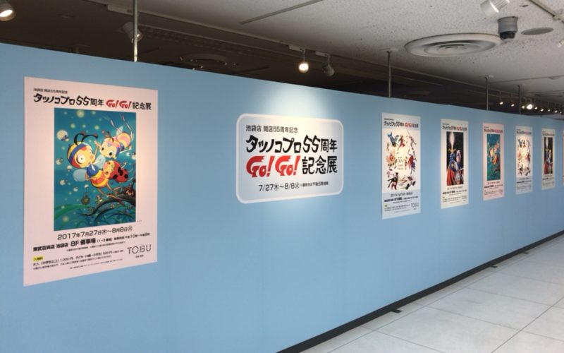 東武池袋8Fの催事場で開催した「タツノコプロ55周年 GO!GO!記念展」の壁に展示していたポスター群