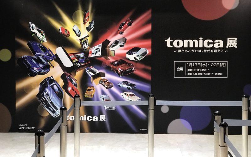 伊勢丹新宿の催事として開催したtomica展の会場入口