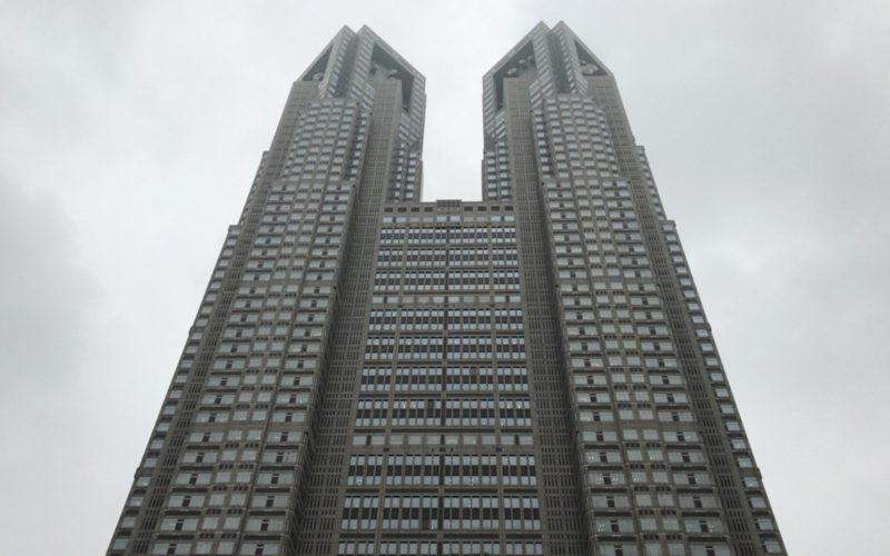 正面から見た東京都庁の建物
