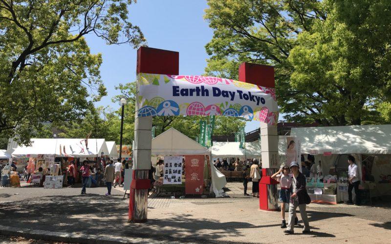 代々木公園で開催したアースデイ東京2018のエントランス
