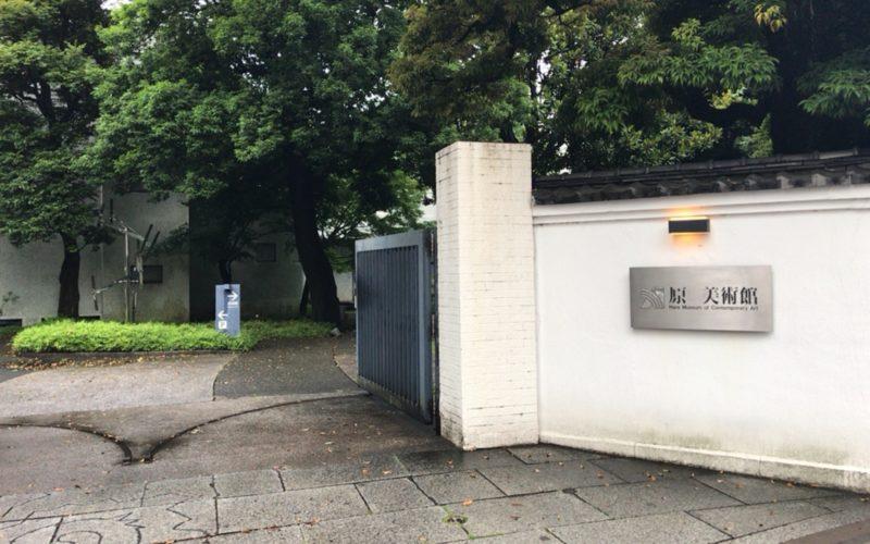 原美術館の正門