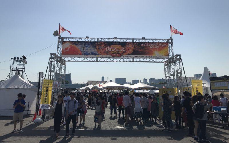 お台場青海地区P区画で開催した肉フェスの会場入口