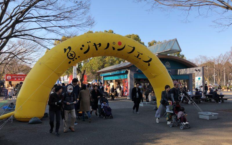 代々木公園のイベント広場で開催した魚 ジャパンフェスの会場入口