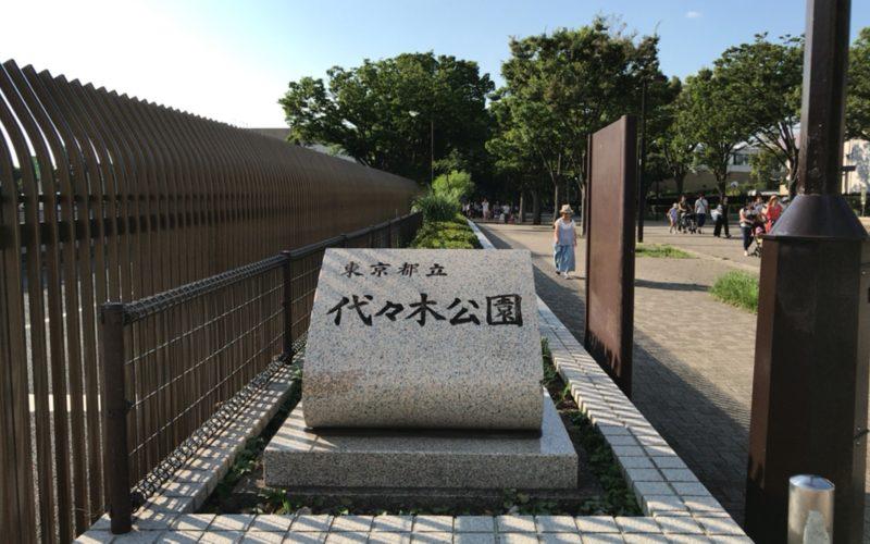 渋谷区役所前交差点に面する代々木公園の入口