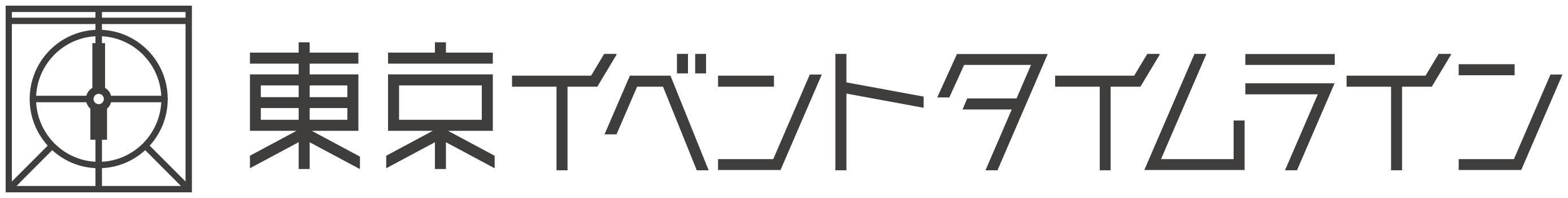 東京イベントタイムライン