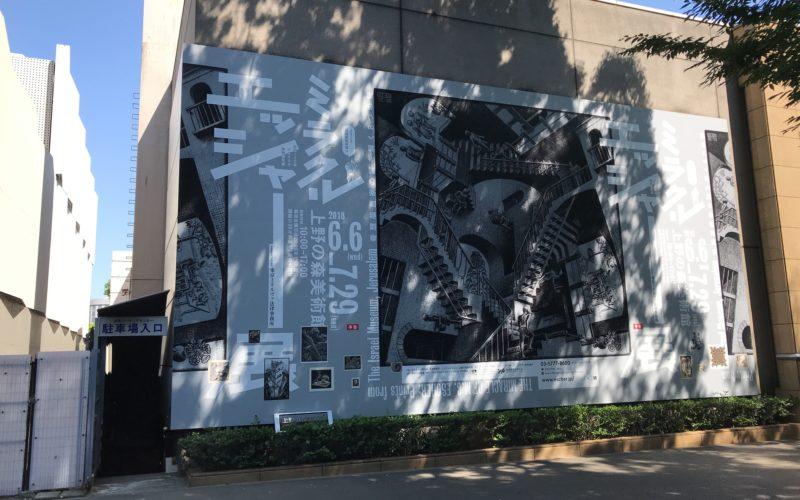 上野の森美術館で開催したミラクル エッシャー展の巨大ポスター