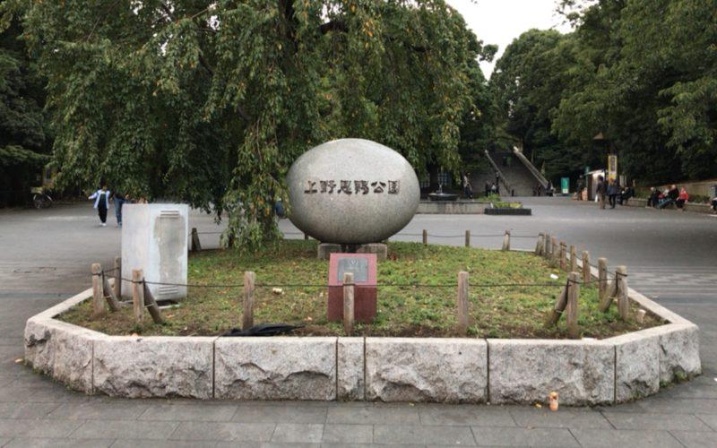 上野公園正面入口