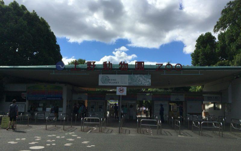 上野公園内にある上野動物園の入口