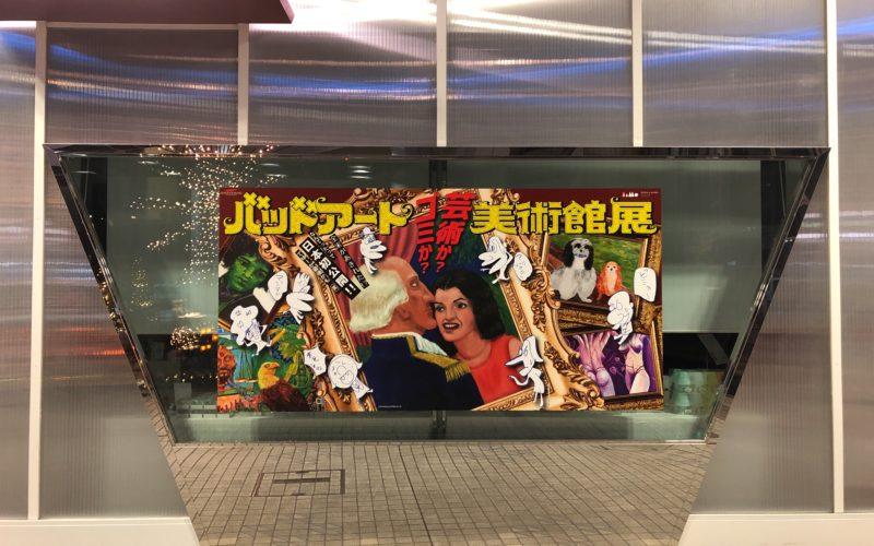 東京ドームシティのギャラリー アーモで開催した「バッドアート美術館展」の会場入口