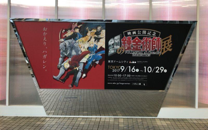 東京ドームシティのギャラリー アーモで開催した「鋼の錬金術師展」のエントランス