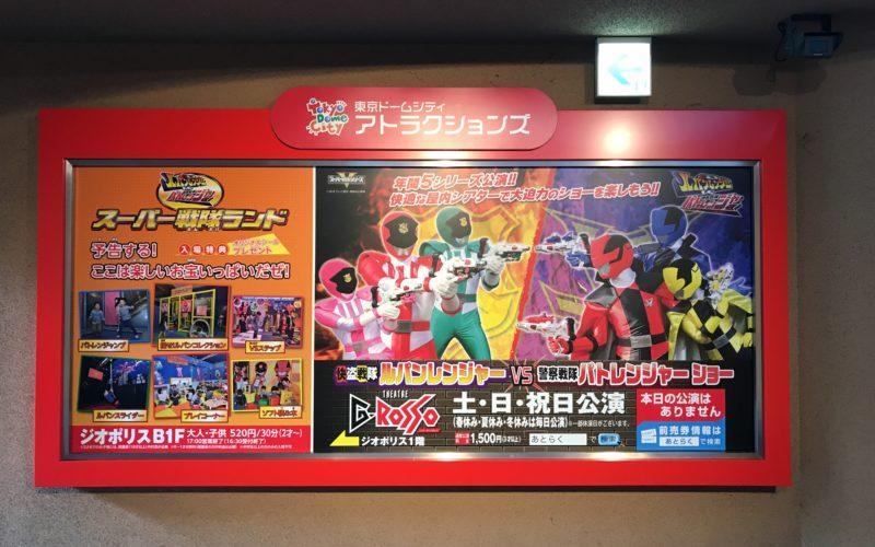 東京ドームシティのシアターGロッソで開催するヒーローショーの看板