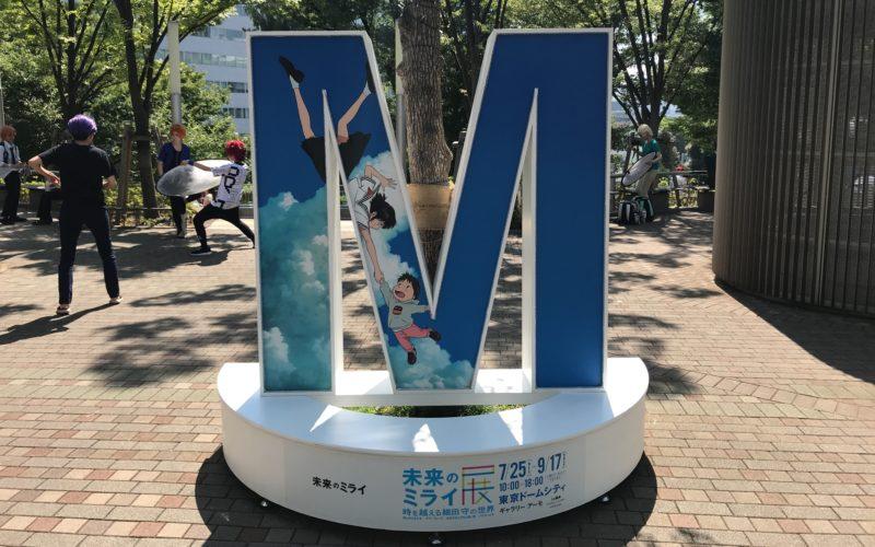 東京ドームシティに展示していた未来のミライ展のMのオブジェ