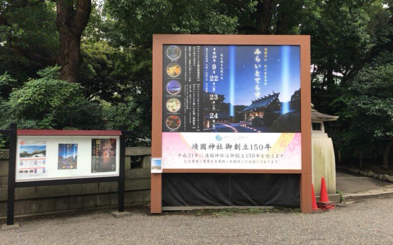 靖国神社の境内に掲示していたみらいとてらすの看板