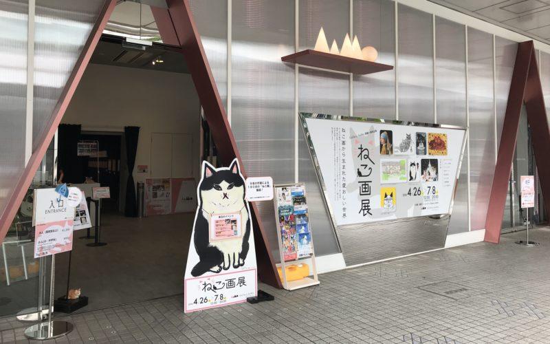 東京ドームシティのギャラリー アーモで開催した「ねこ画展 ねこ画から生まれた愛おしい世界」の会場入口