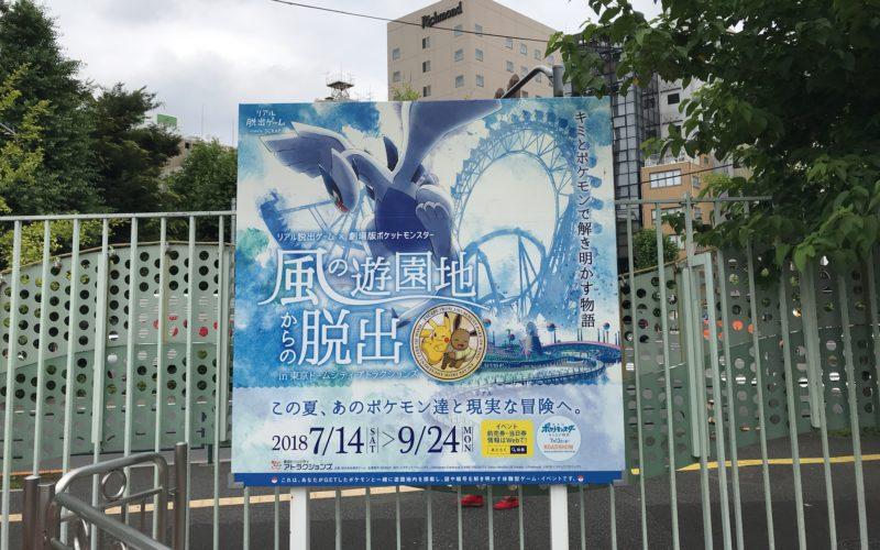 東京ドームシティアトラクションズ内に掲示していた「風の遊園地からの脱出」の看板