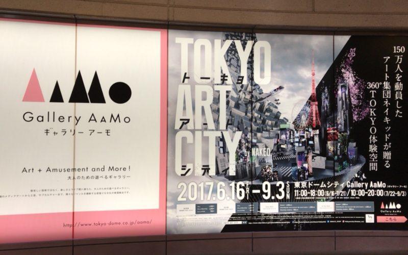 東京ドームシティのギャラリー アーモで開催した「TOKYO ART CITY by NAKED」の巨大看板
