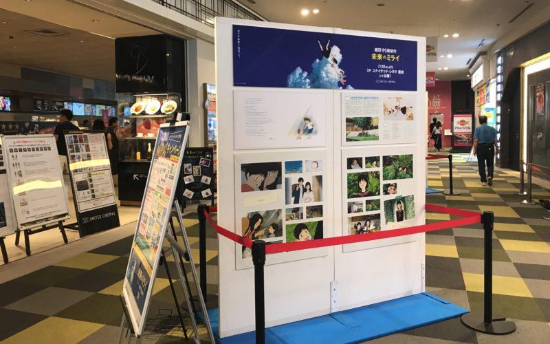 ららぽーと豊洲3Fのユナイテッド・シネマ豊洲前で開催した「映画 未来のミライ パネル展」