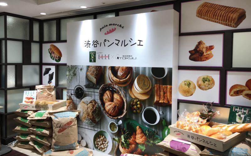 東急東横店8Fの催事場で開催したイベント「渋谷パンマルシェ」のフォトスポット
