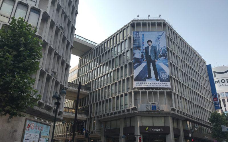 西武渋谷B館の建物
