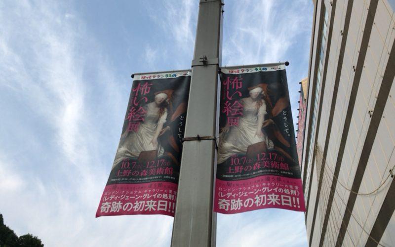上野の森美術館で開催した怖い絵展の垂れ幕
