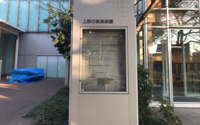 上野の森美術館前に掲示している展覧会スケジュール