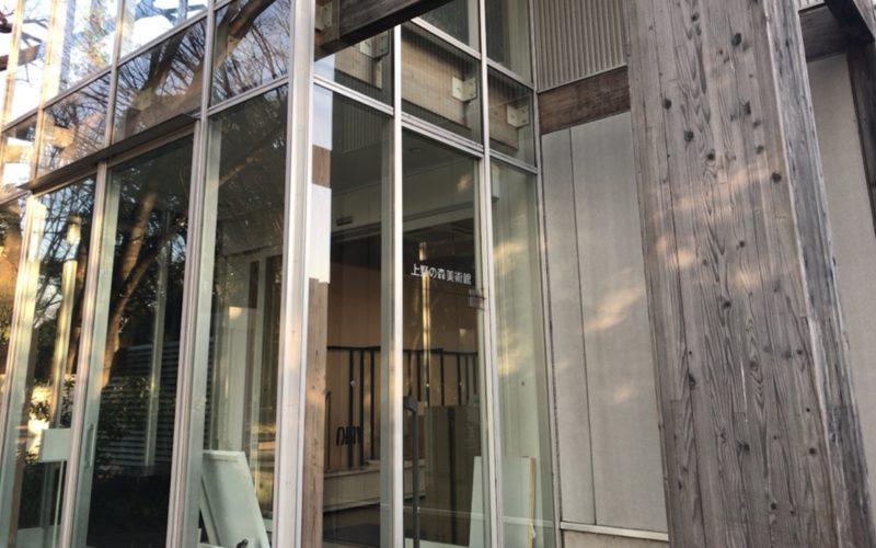 上野の森美術館 別館の入口