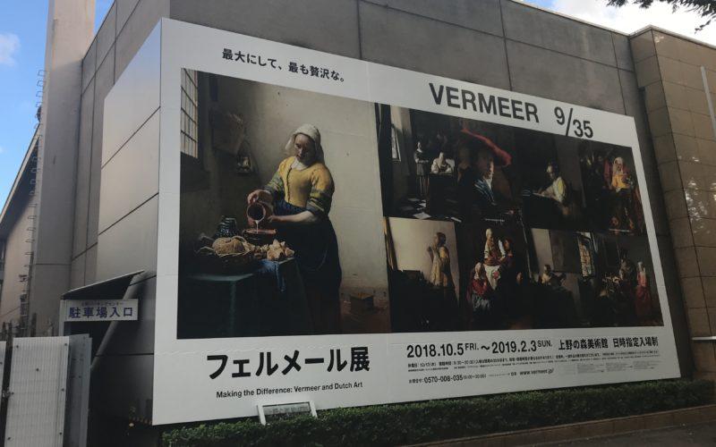 上野の森美術館のエントランス前に掲示していたフェルメール展の巨大ポスター