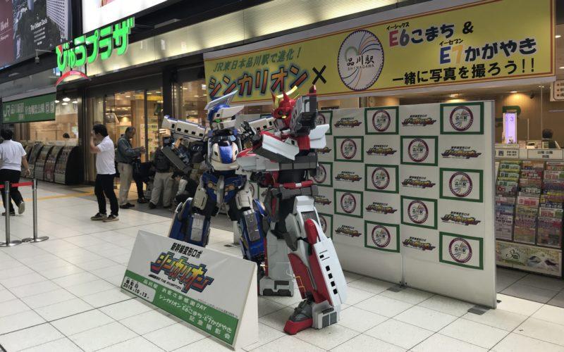 品川駅お客さま感謝DAYに登場したシンカリオンE6こまちとシンカリオンE7かがやき