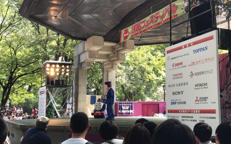 日比谷公園で開催したイベント「鉄道フェスティバル」のきかんしゃトーマスキャラクターショー