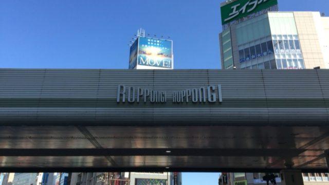 六本木通りのROPPONGIという文字の看板