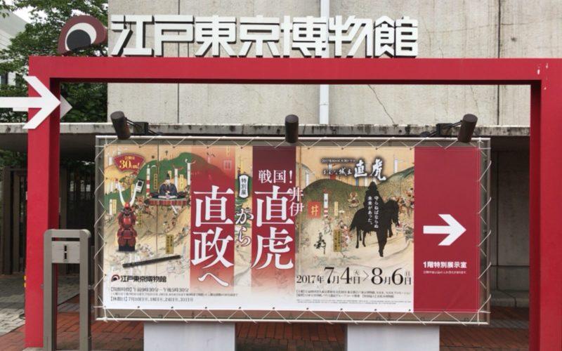 江戸東京博物館で開催した2017年NHK大河ドラマ 「おんな城主 直虎」特別展「戦国!井伊直虎から 直政へ」の看板