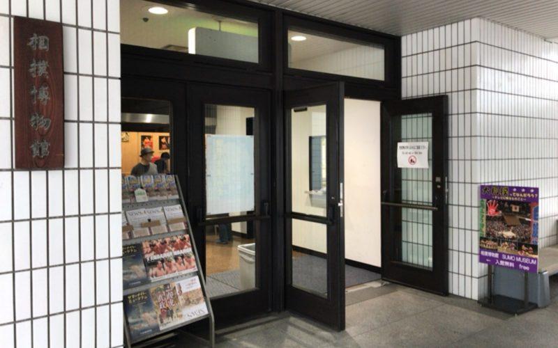相撲博物館の入口