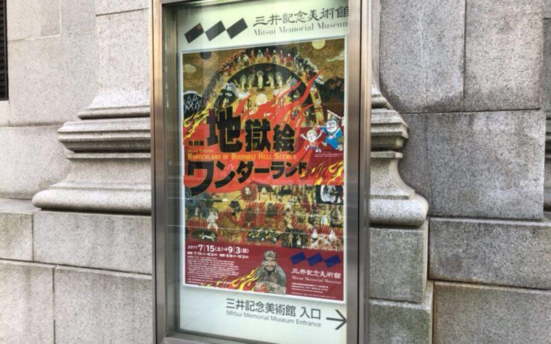 三井記念美術館で開催した特別展 地獄絵ワンダーランドの告知