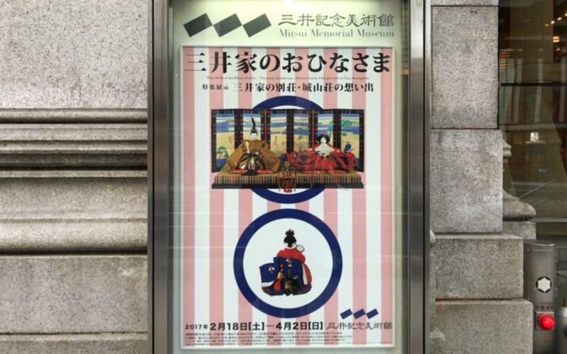 三井記念美術館で開催した三井家のおひなさまの告知