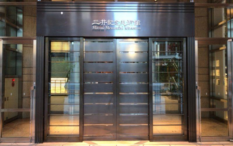 三井記念美術館の入口