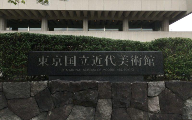 東京国立近代美術館の表札