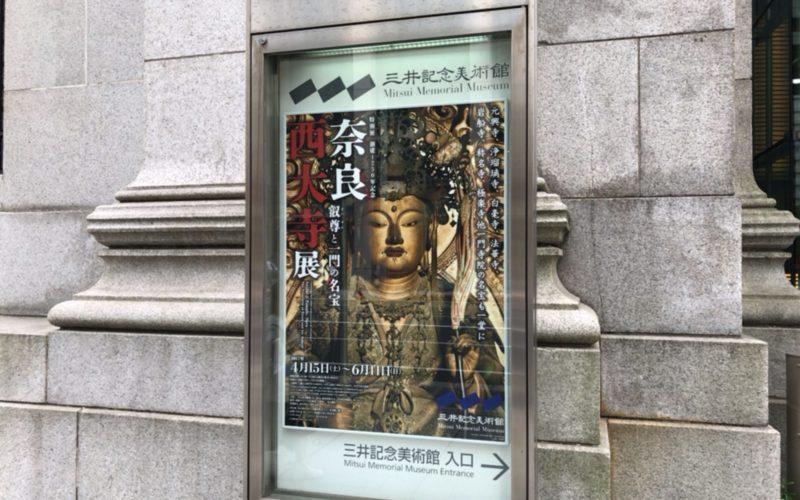 三井記念美術館で開催した特別展 創建1250年記念 奈良 西大寺展 叡尊と一門の名宝の告知